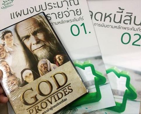 God_Provides